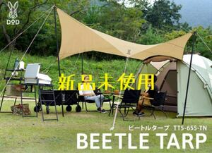 DOD ビートルタープ TT5-655-TN アウトドア キャンプ テント