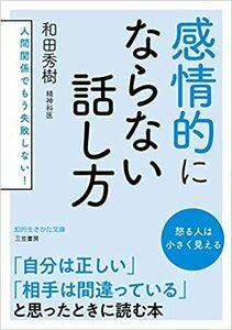 感情的にならない話し方: 人間関係でもう失敗しない! (知的生きかた文庫) 和田 秀樹 (著) 10038987