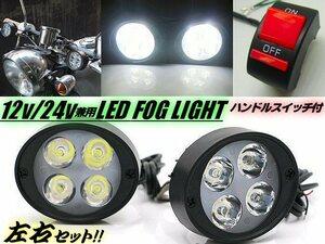12V/24V バイク LED ヘッドライト フォグランプ 補助灯 ステー ミラーブラケット 左右 2個+ON/OFF スイッチ 付/モンキー エイプ カブ B