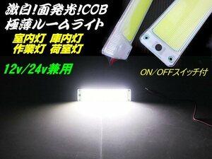 12V 24V ultrathin light weight COB surface luminescence LED fluorescent lamp room lamp 1 piece ON/OFF switch attaching inside light interior light working light white truck ship lighting B