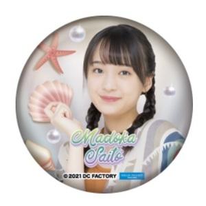 モバガチャ Hello! Project 2021Summer ~seashell ver.~☆ハロプロ研修生ユニット 斉藤円香 ソロ缶バッジ