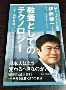 教養としてのテクノロジー 伊藤穰一 AI、仮想通貨、ブロックチェーン NHK出版新書 送料無料