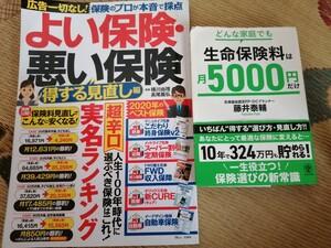 生命保険の本 よい保険 悪い保険 生命保険料は5000円