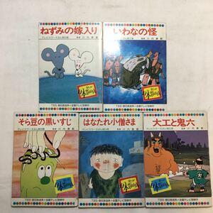 zaa-230♪日本昔ばなし(TBS・毎日放送1977年)5冊①ねずみの嫁入②いわなの怪③そら豆の黒いすじ④はなたれ小僧さま⑤大工と鬼六