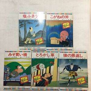 zaa-230♪日本昔ばなし(TBS・毎日放送1977年)5冊①猿の恩返し②とろかし草③みそ買い橋④こがねの斧⑤塩ふきうす