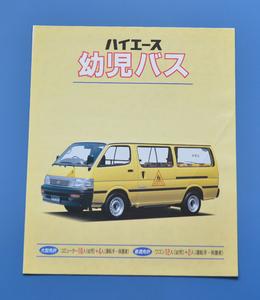 トヨタ ハイエース 幼児バス TOYOTA HIACE LH125B 1993年8月 カタログ 送料無料【2108】