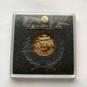天皇陛下御在位五十年記念メダル