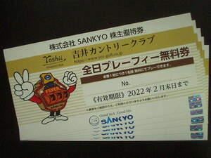 ★吉井カントリークラブ 全日プレーフィー無料券5枚セット(SANKYO 株主優待券)