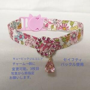 猫首輪 ハンドメイド(必ずサイズ確認されてからご購入お願いします)