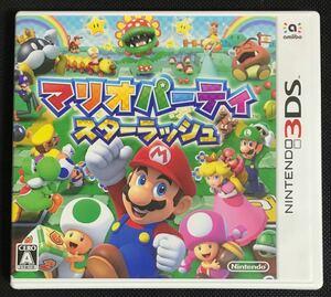 【3DS】マリオパーティ スターラッシュ