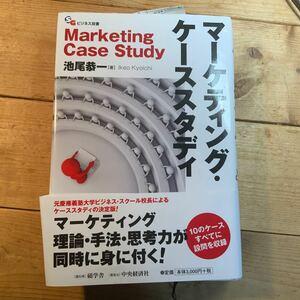 マーケティング・ケーススタディ = Marketing Case Study