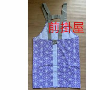 レディース エプロン 鬼滅の刃もどき 前掛屋 麻の葉模様 紫×グレーM〜L