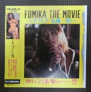 フミカ FUMIKA THE MOVIE グラビア 危機一髪 DVD 38分収録 新品 未開封品 未使用品 【永久保存版】 DVD