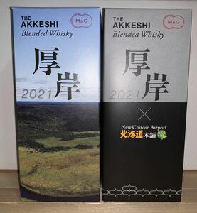 北海道限定 厚岸 ウイスキー 200ml 2本セット 送料無料