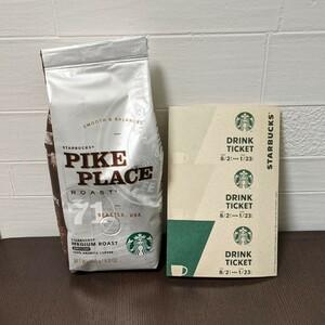 スタバ ドリンクチケット 6枚 コーヒー豆 セット 25周年