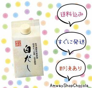 アムウェイ 12ヶ月の食卓 化学調味料無添加 白だし 500mL☆送料込み☆