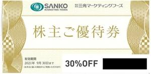 即決!三光マーケティング 株主優待券 30%OFF 4枚セット