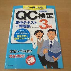 この一冊で合格! QC検定3級 集中テキスト&問題集 人気本 4級 過去問