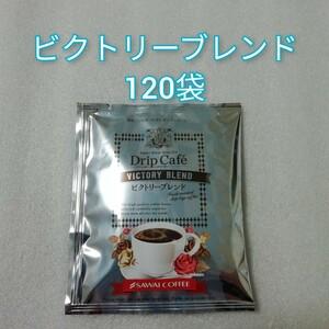 ビクトリーブレンド 120袋 澤井珈琲 ドリップコーヒー