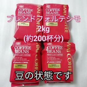 豆のまま ブレンドフォルテシモ 4袋 1袋500g 澤井珈琲 コーヒー豆