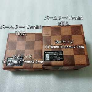 クラブハリエ 2種類2箱 バームクーヘンmini 4.2cm 7.7cm バームクーヘン バウムクーヘン クラブハリエ お菓子 詰め合わせ