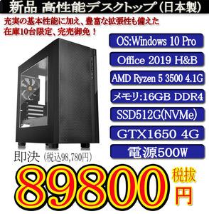 ゲーミング一年保証 日本製 新品 Ryzen 5 3500 4.1G/16G DDR4/SSD512G(NVMe)/GTX1650/Win10Pro/Office2019H&B/PowerDVD�@
