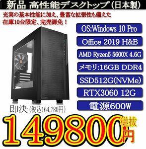 ゲーミング一年保証 日本製 新品 Ryzen 5 5600X/16G DDR4/SSD512G(NVMe)/RTX3060 12G/Win10Pro/Office2019H&B/PowerDVD�@