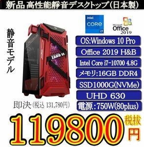 機動戦士ガンダム ZAKU II 一年保証 新品i7 10700/16G/SSD1000G(NVMe)/Win10 Pro/Office2019H&B/PowerDVD①