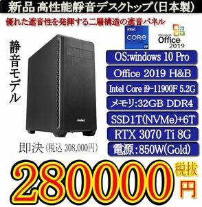 静音モデル一年保証 新品TSUKUMO i9 11900F/32G/SSD1000G(NVMe)+HDD6T/RTX3070Ti 8G/Win10 Pro/Office2019H&B/PowerDVD①