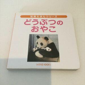 どうぶつのおやこ 知育えほんシリーズ/三興出版