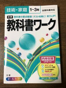 中学 教科書ワーク 技術・家庭 1~3年 全教科書対応