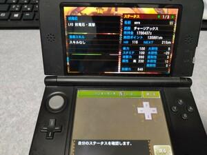 【 お家時間のお供にいかがでしょうか?】Nintendo 3DSLL +モンスターハンター4データ付