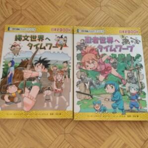 科学漫画サバイバルシリーズ 歴史二冊