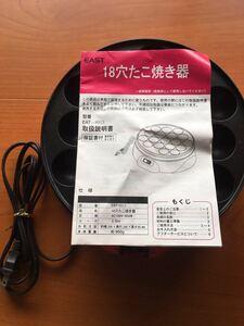たこ焼き器 (電気式)