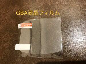 GBA ゲームボーイアドバンス 液晶保護フィルム 5枚