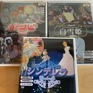【未開封あり】シンデレラ 白雪姫 バンビ DVD 3枚セット ディズニー