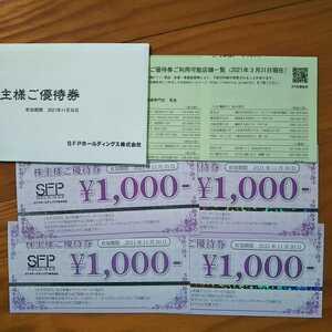 【切手可】SFPホールディングス株主優待券4000円分(1000円券×4枚)2021年11月末有効