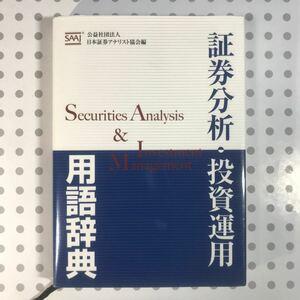 証券分析投資運用用語辞典/公益社団法人日本証券アナリスト協会 (編者)