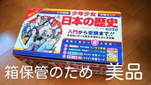 少年少女日本の歴史 小学館 23巻