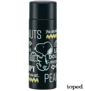 スヌーピー マグボトル 水筒 魔法瓶 超軽量 コンパクト 飲みやすい 120ml ステンレス SNOOPY PEANUTS
