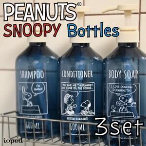 スヌーピー ディスペンサーボトル 詰め替え容器3本セット 600ml(シャンプー・コンディショナー・ボディソープ) ネイビー SNOOPY