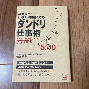 残業ゼロ! 仕事が3倍速くなるダンドリ仕事術 デキル人が実践している77TIPS/吉山勇樹