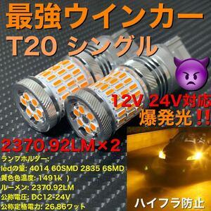 T20 7440 シングル Amber led 2個セット販売です(^^) ぶっちぎり鬼最強ウインカー!トヨタハイエース等に!