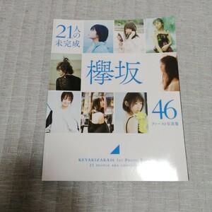 21人の未完成 欅坂46 ファースト写真集 欅坂46写真集 HMV 限定版