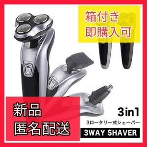 【新品】シェーバー 電気シェーバー 髭剃り 3way 水洗いメンズ プレゼント