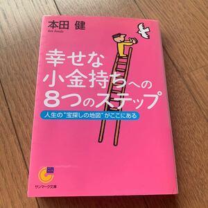 """幸せな小金持ちへの8つのステップ 人生の""""宝探しの地図がここにある/本田健"""