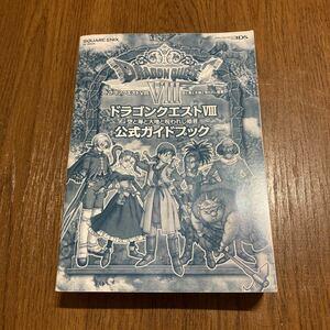 3DS版 ドラゴンクエスVIII 空と海と大地と呪われし姫君 公式ガイドブック
