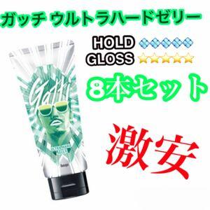 【新品】8本セット ガッチ ウルトラハードゼリー ヘアスタイリング ホーユー メンズ チューブ型