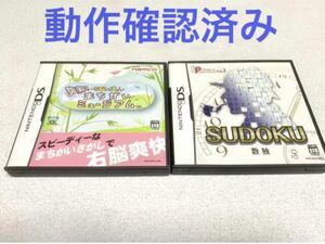 右脳の達人 爽快!まちがいミュージアム SUDOKU 数独 DSソフト 任天堂DS Nintendo お家時間 2個セット