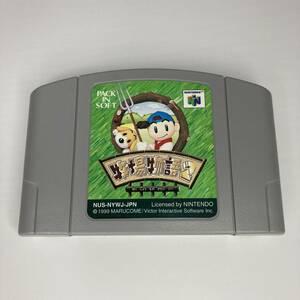 即決! 起動確認済み 牧場物語2 牧場物語 2 ニンテンドー64 ソフト ニンテンドウ 64 任天堂 Nintendo